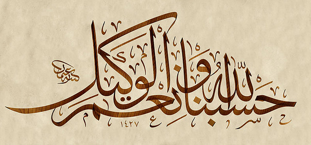 Best Of 19 Calligraphy Wallpapers High Resolution: Islamic Calligraphy